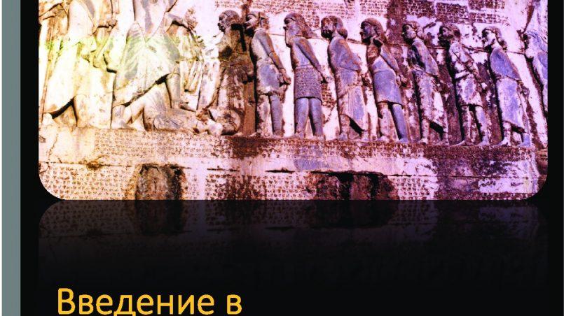 Учебник древнеперсидского языка, Oktor Skjærvø