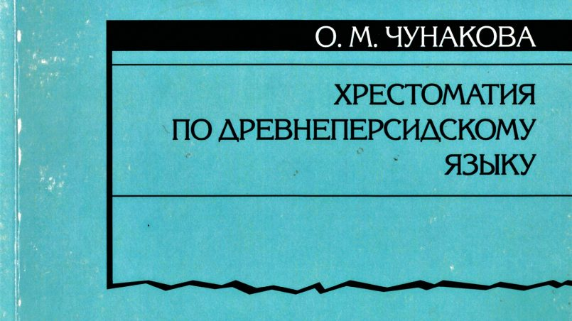 Хрестоматия по древнеперсидскому языку